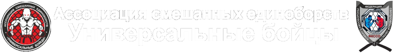 """Ассоциация смешанных единоборств """"Универсальные бойцы"""""""