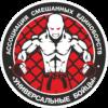 Ассоциация смешанных единоборств Универсальные бойцы